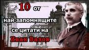 10 от най-запомнящите се цитати на Иван Вазов