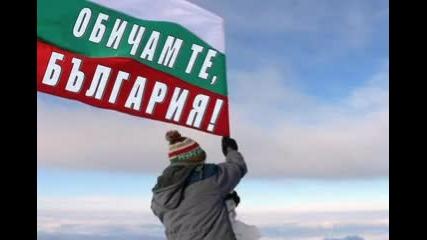 Двг Щастливци - Обичам те, България!