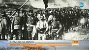 Името на Македония - един спор с дълга история