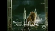 Celine Dion - Goodbyes (The Saddest Word) Превод