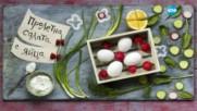 Пролетна салата с яйца - Бон апети (20.03.2017)