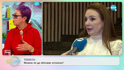 Бойка Великова: Трябва ли жената да притежава мъжки качества - На кафе (21.10.2019)