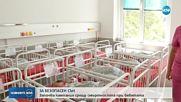 България – първенец в Европа по смъртност при бебетата