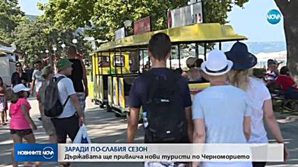 ЗАРАДИ ПО-СЛАБИЯ СЕЗОН: Държавата ще привлича нови туристи по Черноморието