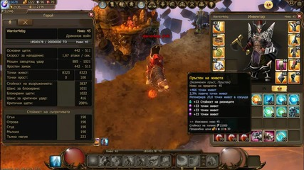 Drakensang Online- Warrior4ebg stats