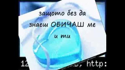 Не Мога Да Спра Да Те Обичам