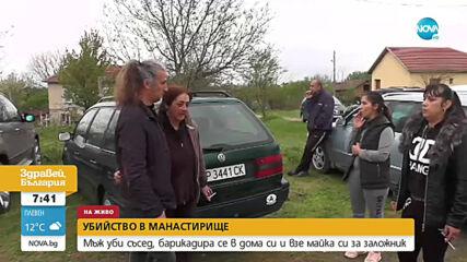 Отмъщение след скандал – сред версиите за убийството във Врачанско