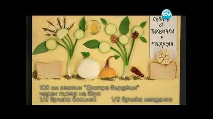 Спаначен терин, салата от тиквички и моцарела, заек с моркови - Бон Апети (25.03.2013)