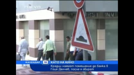 Тв:над 170 хиляди евро откраднати при банков обир в Гоце Делчев