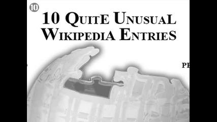 10-те Необичайни вписвания от Уикипедия