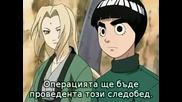 Naruto - Епизод 107 - Bg Sub