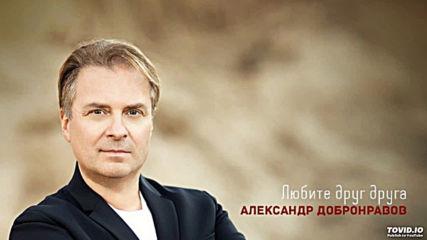 Александр Добронравов - Любите друг друга