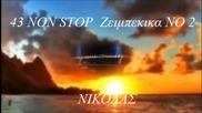 43 Zeimpekika Non Stop N0 2