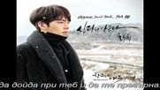 Hwanhee ( Fly to the Sky) - Love Is Hurting / Uncontrollably Fond Ost/ бг превод