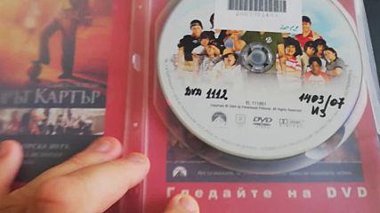 Българското Dvd издание на Отбор за милиони (2005) Александра видео 2007