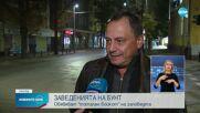 """Заведенията обявяват """"тотален бойкот"""" на заповедта на здравния министър"""