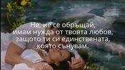 Остани с мен _ Goran Karan / Превод /