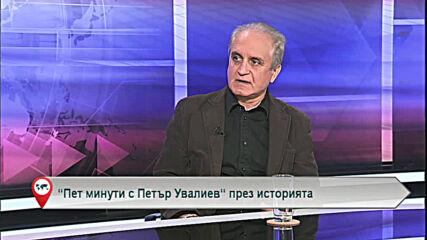 """""""Пет минути с Петър Увалиев"""" през историята"""