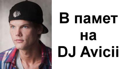 В памет на DJ Avicii