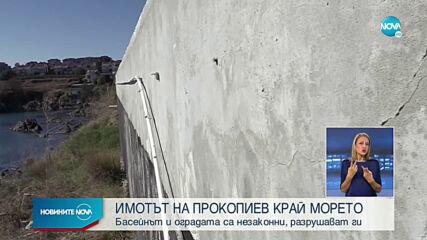 """Басейнът и оградата на Прокопиев на """"Буджака"""" незаконни, разрушават ги"""