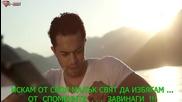 ® Бг Превод - Адил – Никоя Не Ме Е Имала ( Official Video )®