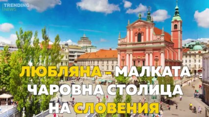 Любляна - малката чаровна столица на Словения