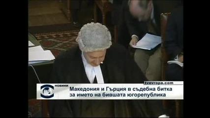 Международният съд в Хага гледа делото за името на Македония