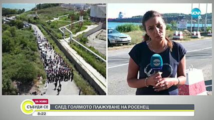 """Напрежението край парк """"Росенец"""" утихна"""