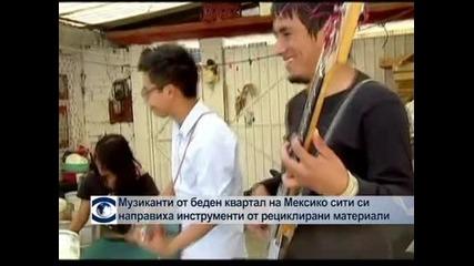 Музиканти от беден квартал на Мексико сити си направиха инструменти от рециклирани материали