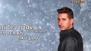 Михалис Фотиас - хайде наздраве