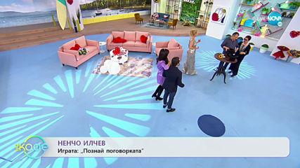 """""""На кафе"""" с Нено Илчев (13.02.2020)"""