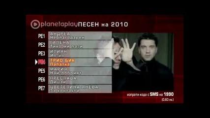 Годишни музикални награди на Тв Планета /песен На 2010г./
