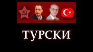 Ако гласуваш за Сергей Станишев,  получаваш Доган!