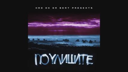 HRD on da beat - Outro (Official Album Release)