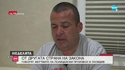 РАЗСЛЕДВАНЕ НА NOVA: Говорят жертвите на полицейски произвол в Пловдив (ЧАСТ I)