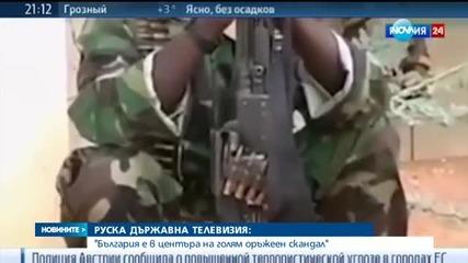 Руската държавна ТВ: България е в центъра на оръжеен скандал