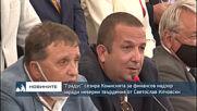 """""""Градус"""" сезира Комисията за финансов надзор заради неверни твърдения от Светослав Илчовски"""