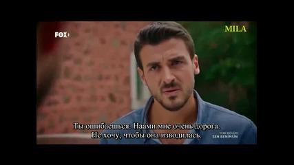 Ти си моя - еп.9 (rus subs - Sen benimsin 2015)