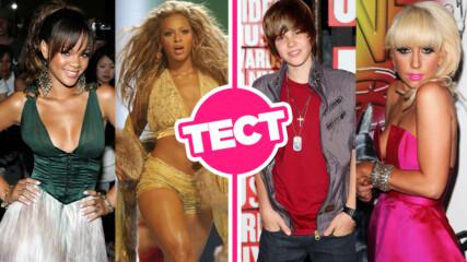 ТЕСТ: На колко години бяха тези изпълнители, когато пуснаха първия си хит?