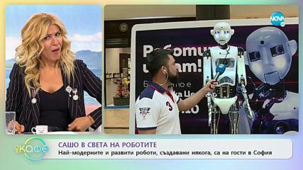 """Сашо в света на роботите - """"На кафе"""" (15.10.2019)"""