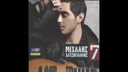 Mixalis Xatzigiannis - Mh Me Koitas (2008)
