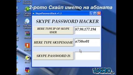 Как Се Разбива Skype Паролата - Истина