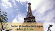 Колко струва в... Париж? :)