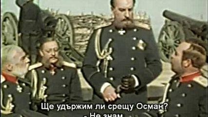 Героите на Шипка (1954) (бг субтитри) (част 5) Dvd Rip Аудиовидео Орфей 2006