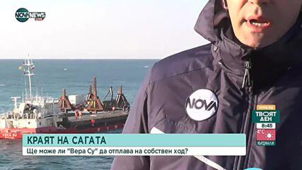 """Ще има ли нов опит за изтегляне на кораба """"Вера Су"""""""