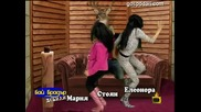 Бай Брадър Дебили - Мария, Стоян и Елеонора