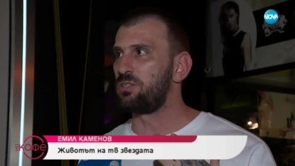 """Емил Каменов: """"На харесвам леки жени, не харесвам леки постъпки от жените и от мъжете."""""""
