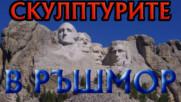 Реалната история на скулптурите в планината Ръшмор