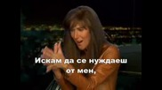 Celine Dion - I Want You To Need Me ( Превод )