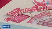 Благотворително турне набира средства за жени с рак на гърдата